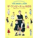 ザ ワンピース for KIDS