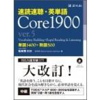 速読速聴・英単語 Core1900 ver.5 / 松本茂  〔本〕