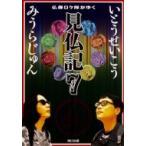HMV&BOOKS online Yahoo!店で買える「仏像ロケ隊がゆく 見仏記 7 角川文庫 / いとうせいこう イトウセイコウ 〔文庫〕」の画像です。価格は704円になります。