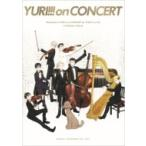 ユーリ!!! on CONCERT BD  〔BLU-RAY DISC〕