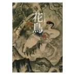日本の水墨画 2 花鳥 / 河出書房新社編集部  〔全集・双書〕