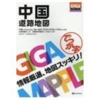 でっか字中国道路地図 GIGA MAPPLE 3版 / 書籍  〔全集・双書〕