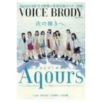 VOICE BRODY vol.2 白夜ムック / BRODY編集部  〔ムック〕
