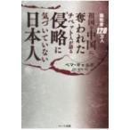 侵略に気づいていない日本人 犠牲者120万人 祖国を中国に奪われたチベット人が語る / ペマ・ギャルポ  〔本