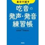 Yahoo!HMV&BOOKS online Yahoo!店自分で試す吃音の発声・発音練習帳 / 安田菜穂  〔本〕