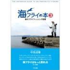 海フライの本 3 海のフライフィッシング教書 / 中馬達雄  〔本〕