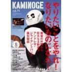 KAMINOGE vol.75 / KAMINOGE編集部  〔本〕