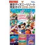 東京ディズニーリゾート完全ガイド 2018-2019