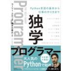 独学プログラマー Python言語の基本から仕事のやり方まで / コーリー・アルソフ  〔本〕