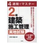4週間でマスター 2級建築施工管理実地試験 / 井岡和雄  〔本〕