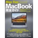 Mac Fan Special MacBook完全ガイド MacBook・MacBook Air・Macbook Pro  /  macOS:  High Sierra対応 / 松山茂  〔ムック〕