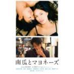 南瓜とマヨネーズ 通常版Blu-ray  〔BLU-RAY DISC〕
