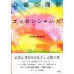 公認心理師エッセンシャルズ / 子安増生  〔本〕