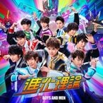 BOYS AND MEN / 進化理論 【初回限定盤A】(CD+DVD)  〔CD Maxi〕