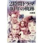 2時間ドラマ40年の軌跡 TOKYO NEWS BOOKS / 大野茂  〔本〕