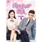 ダイヤモンドの恋人 DVD-BOX1  〔DVD〕