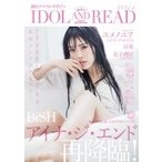 IDOL AND READ 014 / IDOL AND READ  〔本〕