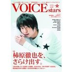 TVガイド VOICE STARS vol.5 東京ニュースMOOK / 雑誌  〔ムック〕