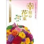 池田大作先生指導集 幸福の花束II 平和を創る女性の世紀へ / 創価学会婦人部  〔本〕