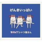 ヤバイTシャツ屋さん / げんきいっぱい 完全生産限定盤 (CD+DVD+タオル)  〔CD Maxi〕