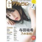 G(グラビア)ザテレビジョン Vol.53 カドカワムック / 雑誌  〔ムック〕