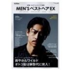 Men'sベストヘア Ex Sunエンタメmook / 雑誌  〔ムック〕
