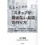 店長のための「スタッフが辞めないお店」の作り方 DO BOOKS / 松下雅憲  〔本〕