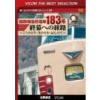 国鉄特急形電車183系 終幕への旅路  〔DVD〕