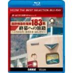 国鉄特急形電車183系 終幕への旅路  〔BLU-RAY DISC〕