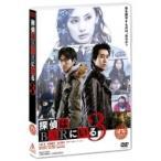 探偵はBARにいる3 DVD通常版  〔DVD〕