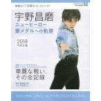 宇野昌磨 ニューヒーロー 銀メダルへの軌跡 講談社ムック / 雑誌  〔ムック〕