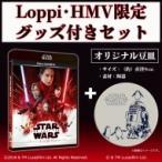 【Loppi・HMV限定 オリジナル豆皿付き】スター・ウォーズ/最後のジェダイ MovieNEX【初回限定仕様:SWブラック