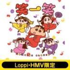 ももいろクローバーZ / 《Loppi・HMV限定 アクリルキーホルダー4種付セット》 笑一笑 〜シャオイーシャオ! 【し