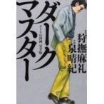 ダークマスター オトナの漫画 完全版 ビームコミックス / 泉晴紀  〔本〕