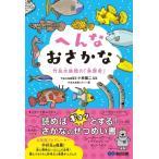 へんなおさかな 竹島水族館の「魚歴書」 / 小林龍二  〔本〕
