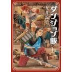 HMV&BOOKS online Yahoo!店で買える「ダンジョン飯 6 ハルタコミックス / 九井諒子 〔本〕」の画像です。価格は670円になります。