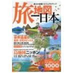 旅地図日本 旅ネタ満載!ビジュアルマップ / 書籍  〔全集・双書〕