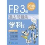FP技能検定3級過去問題集 学科試験 2018年度版 / Fp