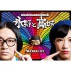 永野と高城  〔DVD〕