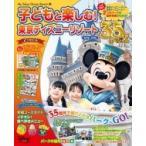 子どもと楽しむ! 東京ディズニーリゾート 2018‐2019 My Tokyo Disney Resort / ディズニーファン編集部  〔ムック〕