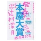 本屋大賞2018  本の雑誌増刊