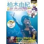 柏木由紀 360°VR LIVE 限定VRビューアー  &  ステッカー付きBOOK 通常版 / 柏木由紀 (AKB48) カシワギユキ  〔ムック〕