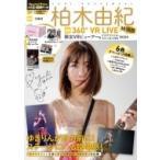 柏木由紀 360°VR LIVE 限定VRビューアー  &  クリアファイル・ステッカー付きBOOK 特別版 / 柏木由紀 (AKB48) カシワ