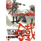 PEACE MAKER 鐵 14 ビーツコミックス / 黒乃奈々絵 クロノナナエ  〔コミック〕
