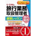 2018年版 U-CANの国内・総合旅行業務取扱管理者 速習レッスン ユーキャンの資格試験シリーズ / ユーキャン旅行