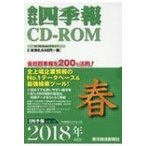 W 会社四季報CD-ROM春号  2018 2集  東洋経済新報社 東洋経済新報社