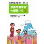 部落問題学習の授業ネタ 2 社会科日本史でやってみよう / 部落問題学習ネタつくろう会  〔本〕