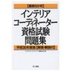 Yahoo!HMV&BOOKS online Yahoo!店最新5か年 インテリアコーディネーター資格試験問題集 平成30年度版 / インテリアコーディネーター試験研究