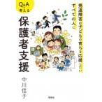 Q & Aで考える保護者支援 発達障害の子どもの育ちを応援したいすべての人に / 中川信子  〔本〕