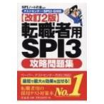 転職者用SPI3攻略問題集 テストセンター・SPI3-G対応 改訂2版 / SPIノートの会  〔本〕